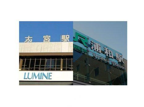 大宮駅と浦和駅の写真です
