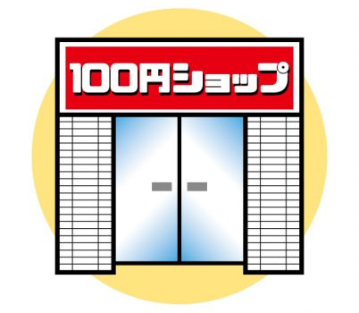 100円ショップイラスト