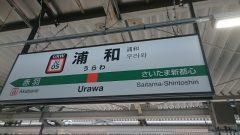 浦和駅看板