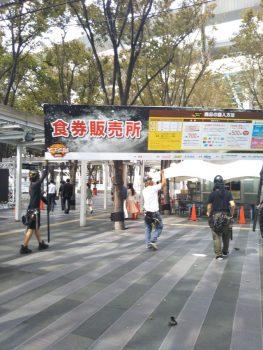 けやき広場