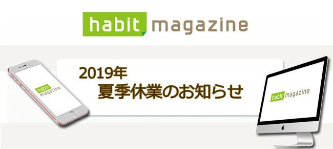 2019夏季休業お知らせバナー