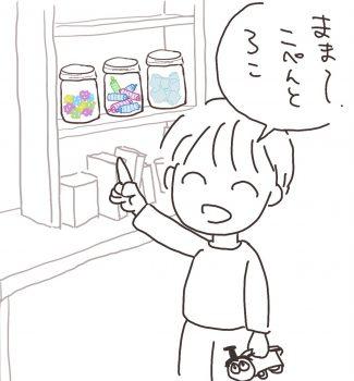 お菓子を指さす子どものイラスト