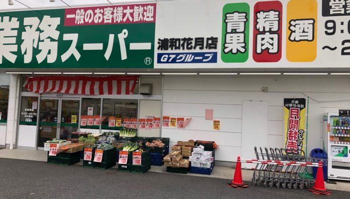 業務スーパー浦和原山店