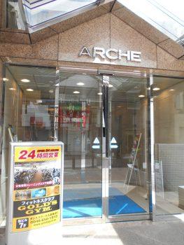 4月の記事の写真1「ゴールドジムの入っている建物アルシェの入口」