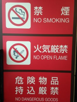 火気厳禁のサインボード