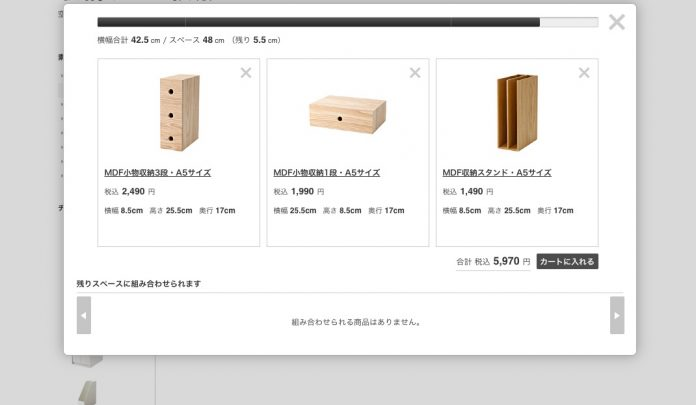 シュミレーターのサイズ検索画面