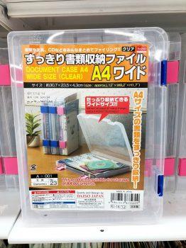 ファイルケース3